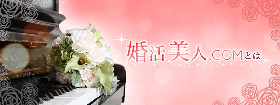 婚活美人.comとは