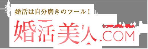 婚活美人.com