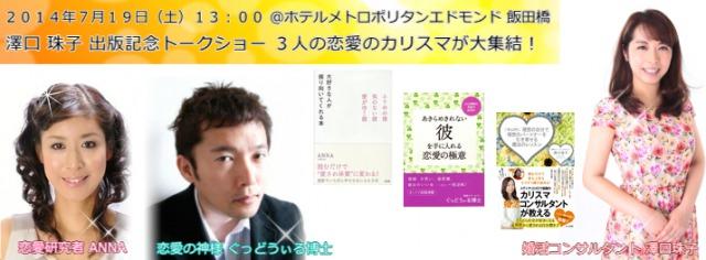 s_たまちゃんFBイベントバナー6