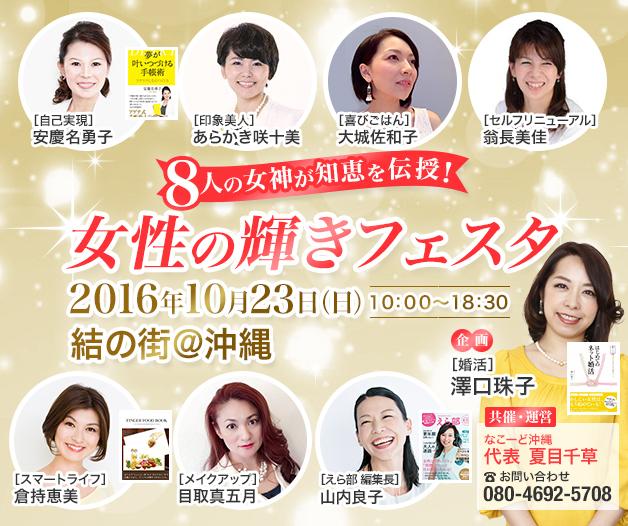 facebook_post_okinawa1023-2