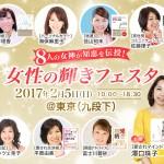 女性の輝きフェスタ〜8人の女神が知恵を伝授!〜 IN 東京 2017年2月5日