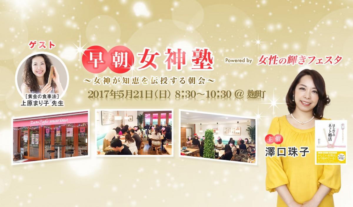 【イベントページ用】20170521朝活