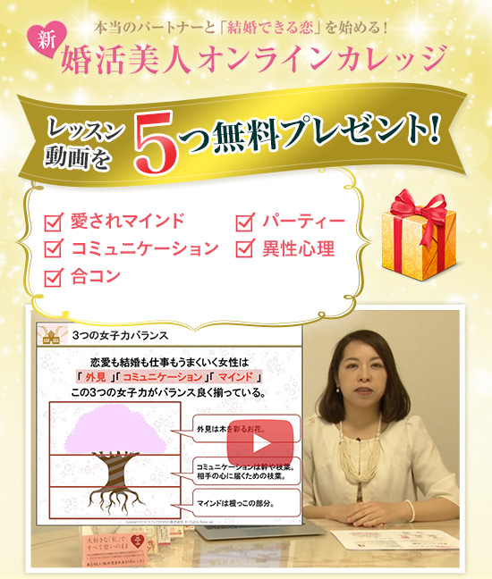 新婚活美人大学「5つの動画レッスン無料プレゼント」キャンペーン登録フォーム